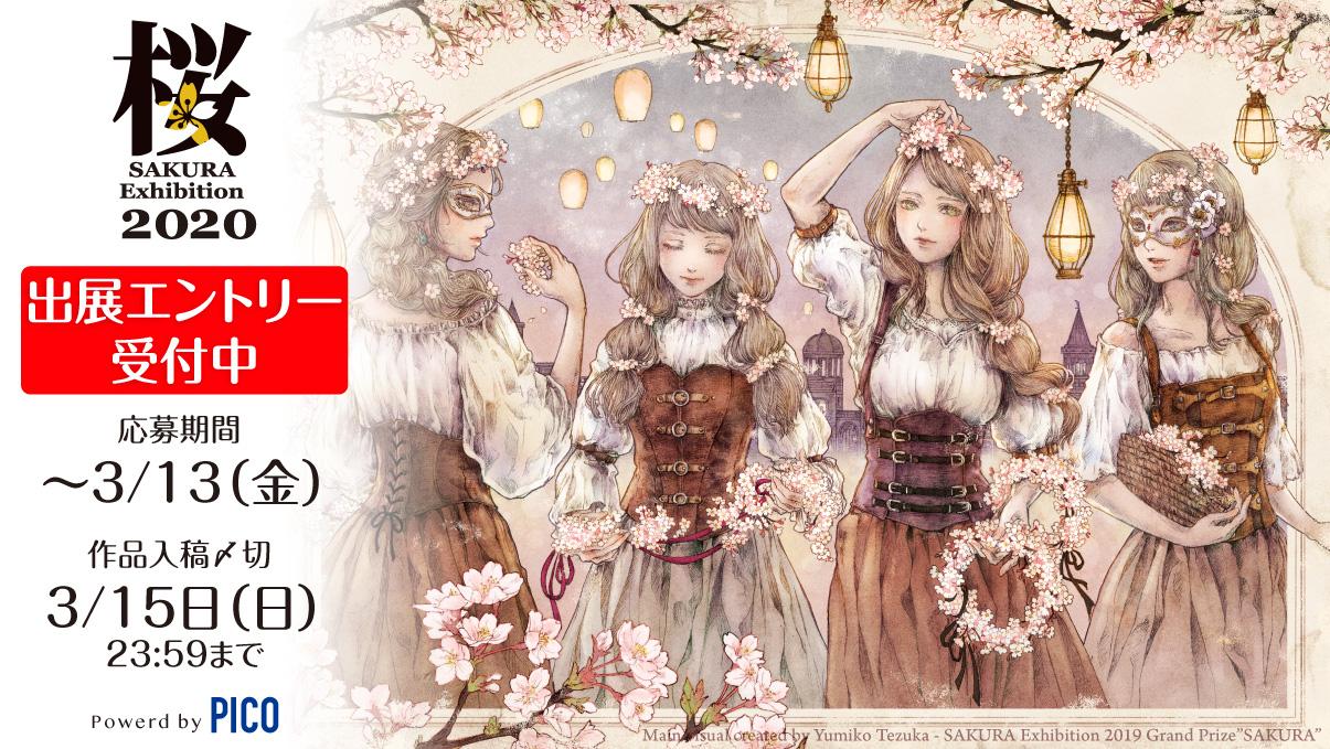 桜Exhibition2020 エントリー受付中