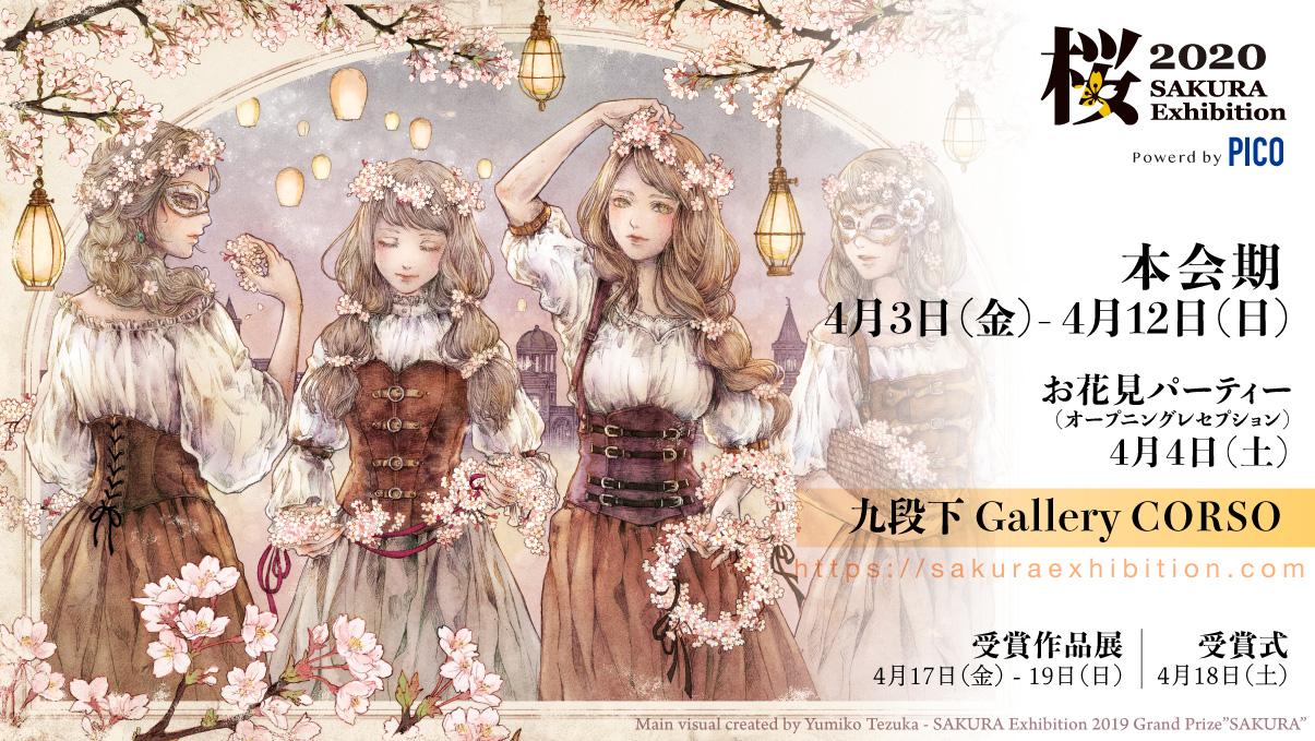 桜Exhibition2020 東京本会期