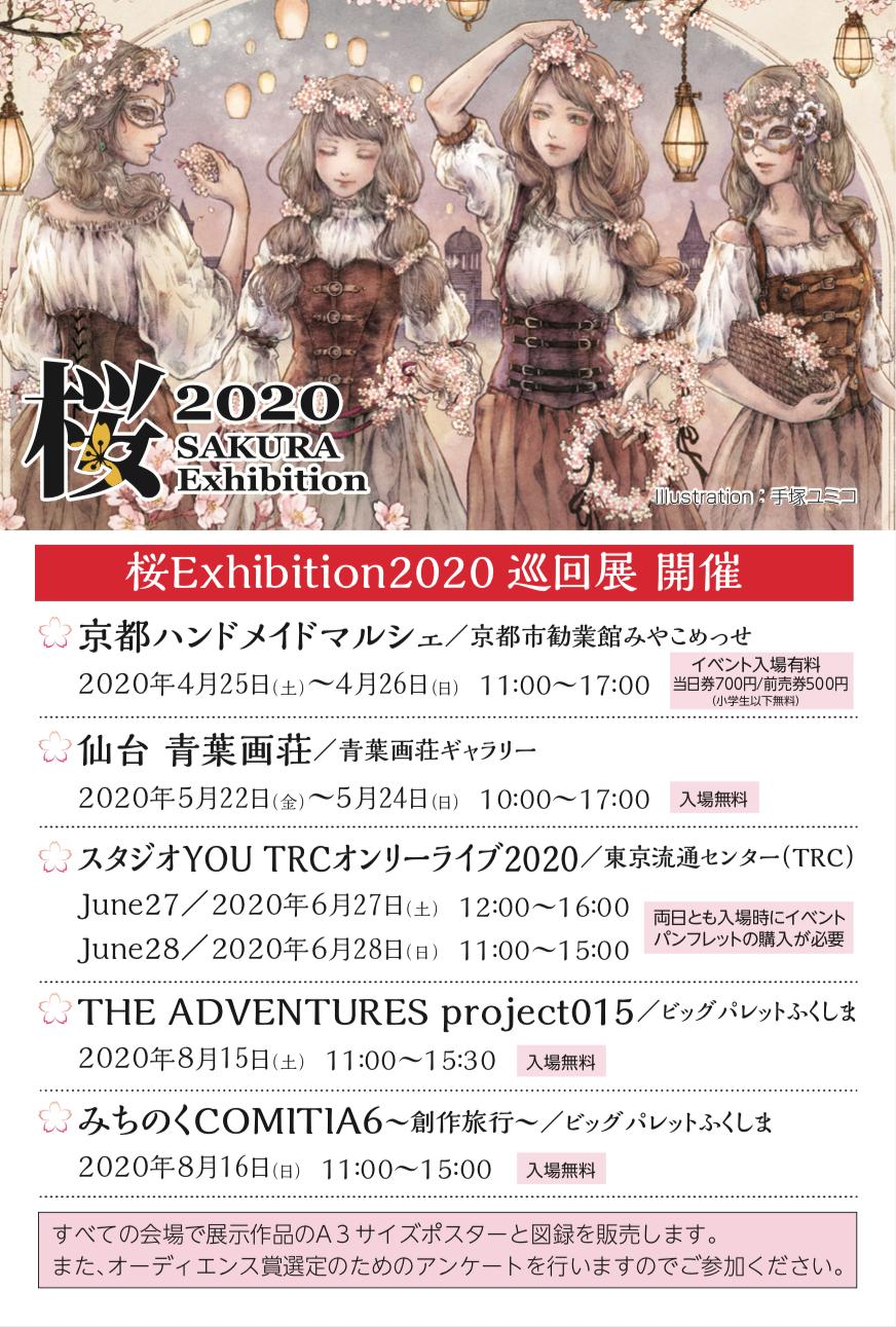 桜Exhibition2020 会期DM