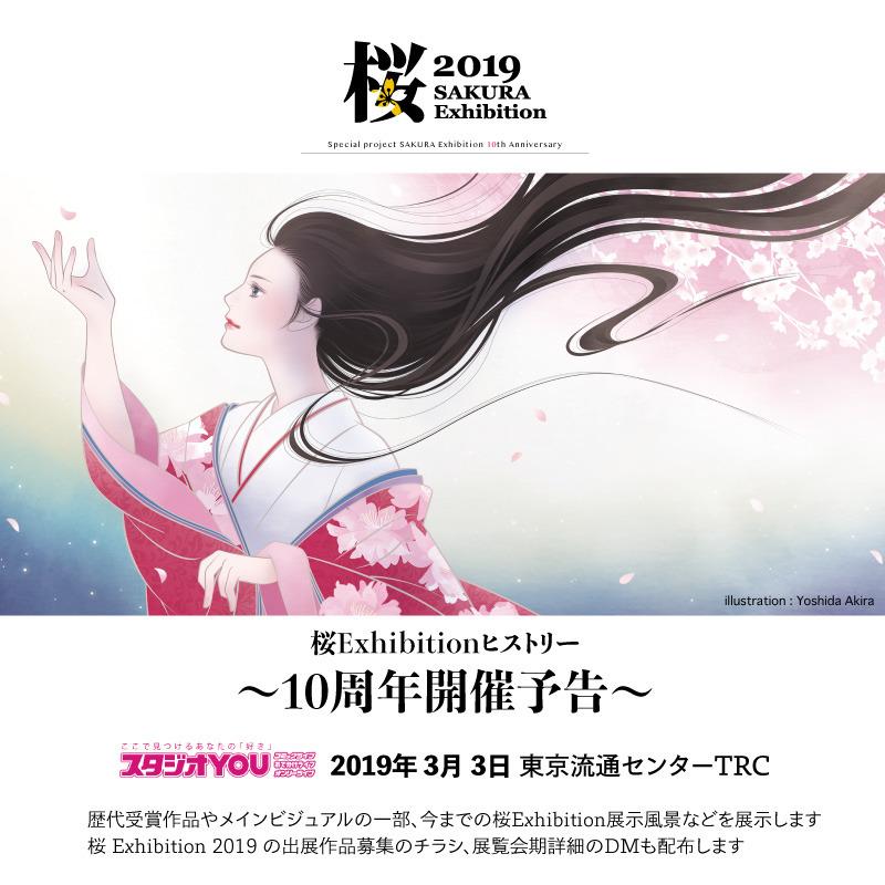 桜Exhibition 2019 開催予告店