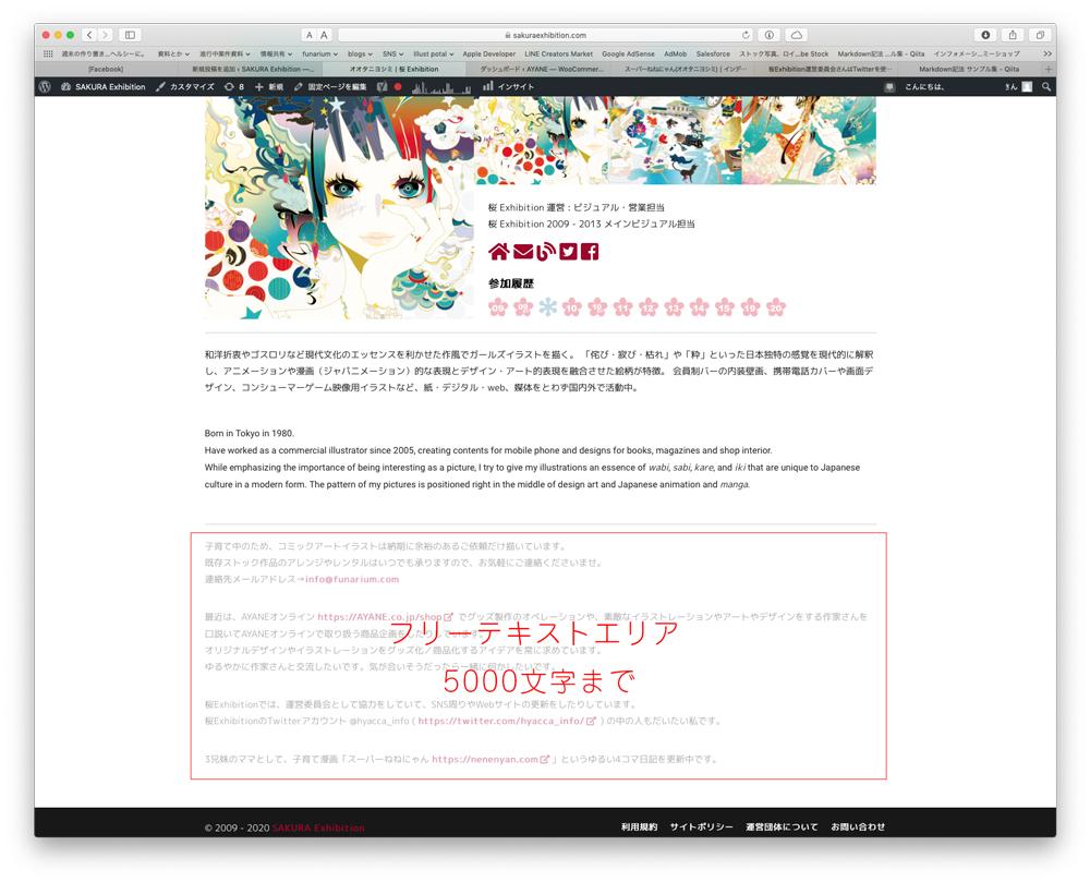 桜 Exhibition 2020 | 機能追加実装