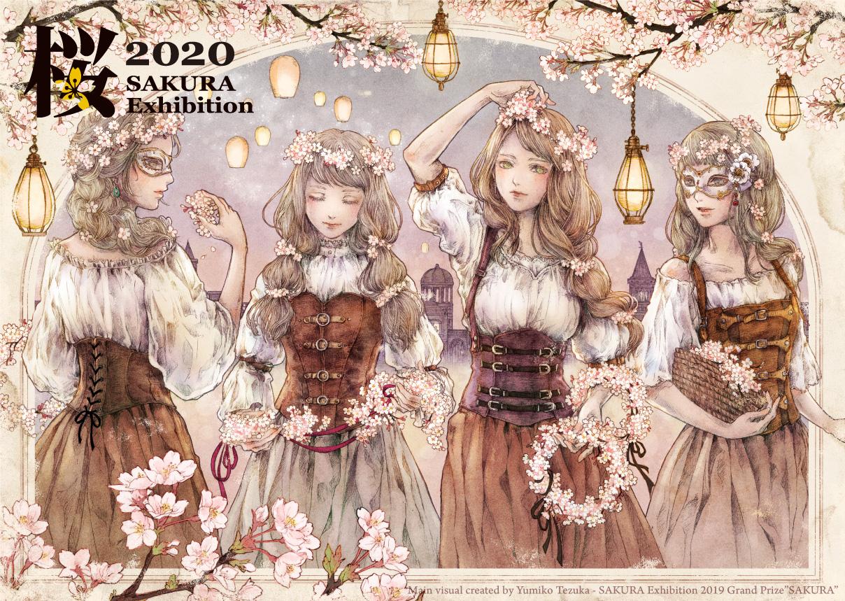 桜Ex2020 メインビジュアル