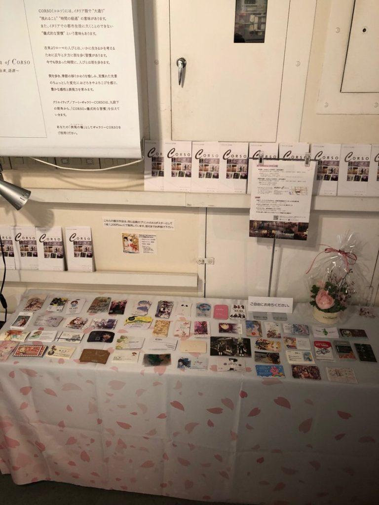 桜Exhibition 2019 名刺置き場