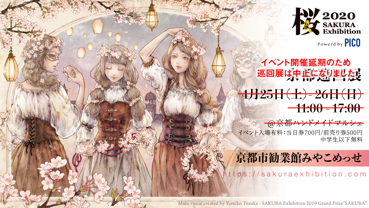桜Exhibition2020 京都巡回展