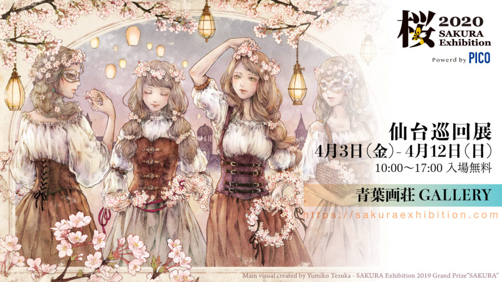 桜Exhibition2020 仙台巡回展